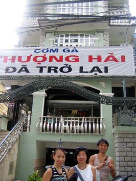 """ベトナムはホーチミンの""""皿まで舐めたい店"""" タレ付きチキンでビル建ったぁ!!!"""