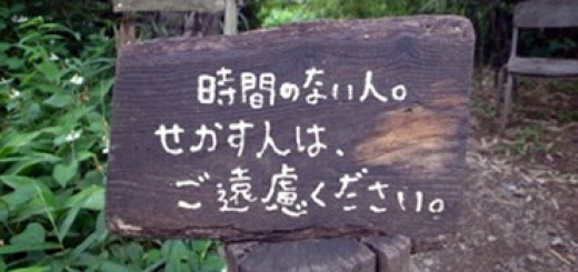 """ネットの勝利か! 八ヶ岳の麓の蕎麦屋""""いち"""""""