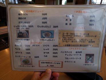 5時間走る価値!交通費1万円を払って食べる価値!