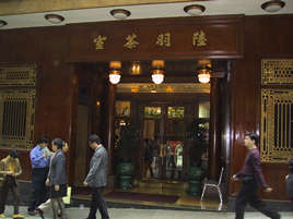 由緒正しき店・陸羽茶室・香港