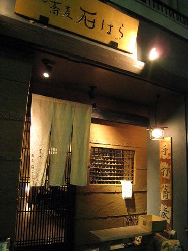 """蕎麦の未来を見た!! """"石はら"""""""