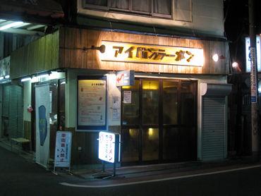 """アメリカ人 """"アイバン"""" の作るラーメン!"""