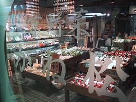 京都のエルメスな八百屋
