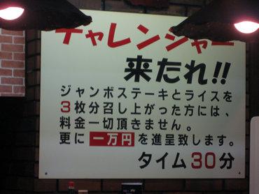 """食は暴力だ!いや格闘技だぁ!ステーキの店""""リベラ"""""""