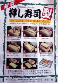 押し寿司の型