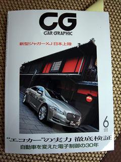 """崇高なる自動車専門誌""""カーグラフィック"""""""
