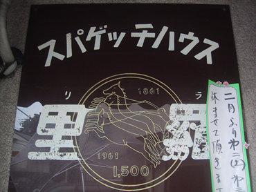 """ドエリゃー驚き!。名古屋の不思議。 """"あんかけスパ""""の存在意義の検証。"""