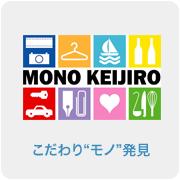 MONO KEIJIRO