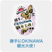 勝手にOKINAWA観光大使