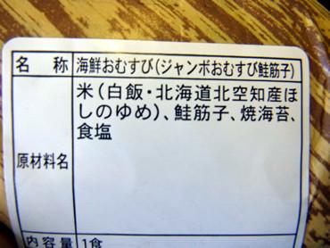 """おにぎり界の金字塔""""佐藤水産のおにぎり"""""""