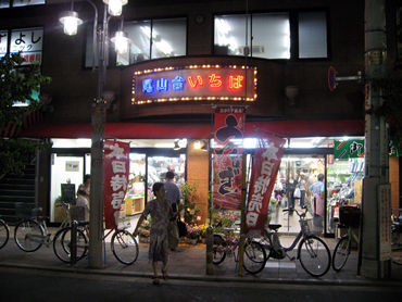 大型店なんか怖くない!尾山台の八百屋、魚屋、肉屋のコングロマリット。