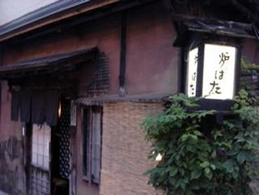 """炉はた焼きの元祖""""ろばた"""" 釧路"""