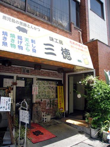 """鹿児島の味工房""""三徳"""" しめて2050円也!!は定食屋の鏡"""