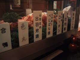 """渋谷の焼き鳥屋""""鳥福"""""""