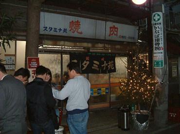 """なぜ、なぜ、なぜ、なぜ、なぜ、なぜ 小渕首相が並んだ、田中康夫も並んだ!!。 足立区鹿浜の""""スタミナ苑 """""""