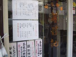 さっぱり横浜中華街