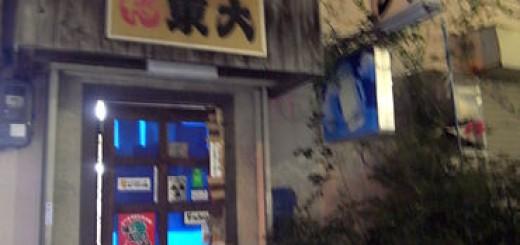 """""""東大""""不思議のパラダイス! 沖縄"""