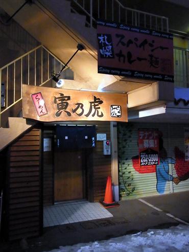 """インド娘と中国野郎が札幌で""""愛""""の密会・・スープカレーラーメン!"""