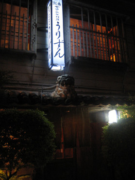 """恐れ入りましたぁ!! 沖縄郷土料理""""うりずん"""""""