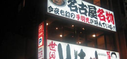 """ある意味、名古屋の象徴""""世界の山ちゃん"""""""