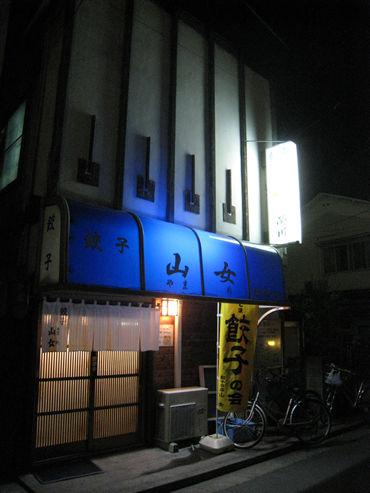 """福島""""第二の餃子の街""""宣言!!"""