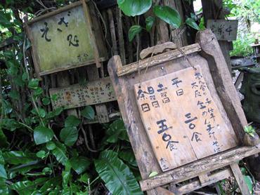 """沖縄の""""夢の舎""""・・・僻地(へきち)にも程がある!!"""