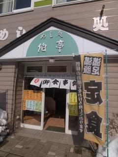 北海道食1