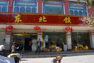 ダライラマも食べたかろう!チベットのPAOZU パオズ(包子)