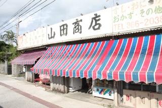 沖縄でジューシーさぁ!