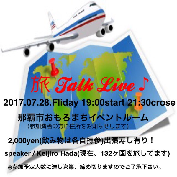 沖縄での旅トークライブ