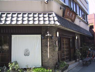 米屋のサイド・ビジネスは上等な定食屋、目黒通りの母・・・・大黒屋