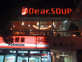 スープが美味い!。業界に一石を投ず創作スープ専門店・ディアースープ。