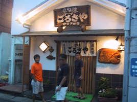 お椀の中に磯がある。下田の磯料理屋、ゴロサヤ。