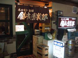 ホルモン道場・闇市クラブ