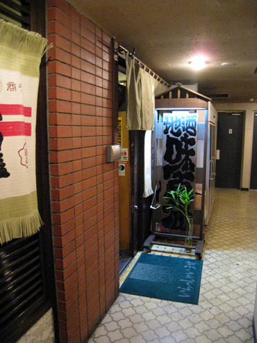 "王道の居酒屋 札幌""百仙"""