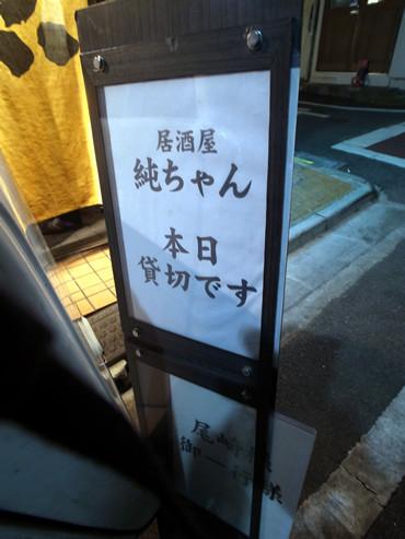 """革新的ビジネスモデルの居酒屋は四谷の """"純ちゃん"""""""