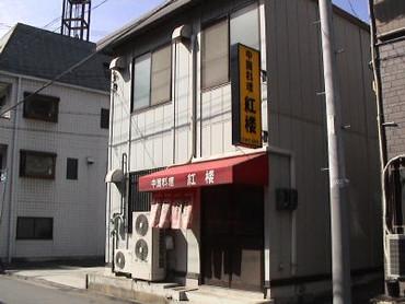 赤いビニール・ドーナツ椅子が物語る・・・。 価格破壊精神を貫く神戸の中華料理屋。