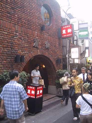 笑わない店・・・台湾料理は麗卿。 味は正に台湾で平和な気分かな。