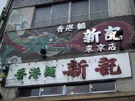 香港麺 新記(しんき)
