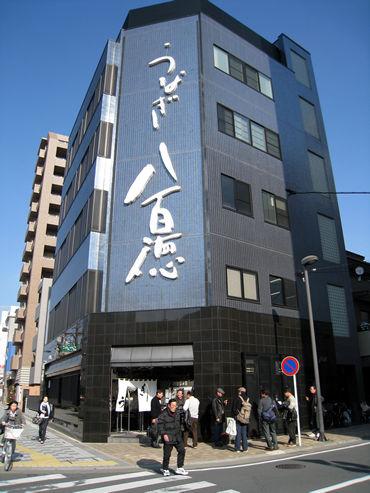 """東と西の間に浜松の""""うな茶"""""""
