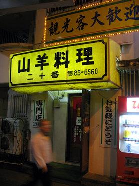 """沖縄 ヤギ料理""""二十番""""で メェェェェ~~とデビュー戦!"""