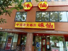 台湾料理は味仙@名古屋