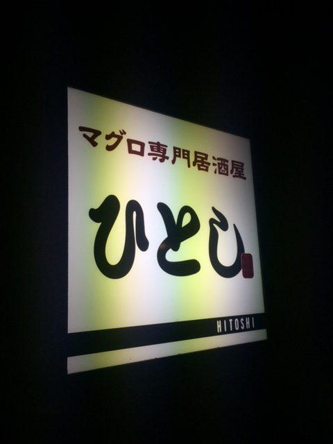 """石垣島の驚異のコスパ居酒屋""""ひとし"""""""